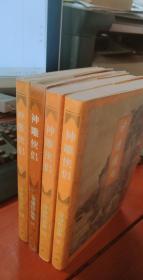 神雕侠侣(4册全,配本) 三联