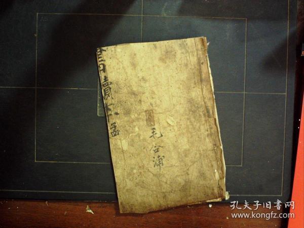 M2755,清精刻本:丹桂籍灵验补记,巾箱本线装一册残本,刻印精良,