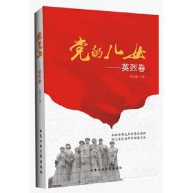 党的儿女(英烈卷) 黄河大合唱 杨凤城 主编 北京工业大学出版社9787563946877正版全新图书籍Book