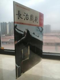 山西地方戏剧系列---《长治戏剧》---2010第一辑----创刊号----研究上党戏曲文化•保护地方戏剧文化遗产----虒人荣誉珍藏
