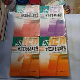 新研究生英语(测试教程、精读教程、听说教程、泛读教程)四本合售