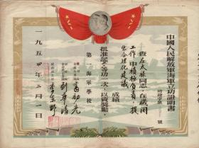 1954年 中国人民解放军第一海军学校 校长萧劲光、副校长刘华清、政治部主任李东野颁发《中国人民解放军海军立功证明书》等一组3张合售