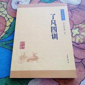 中华经典藏书 了凡四训(升级版)