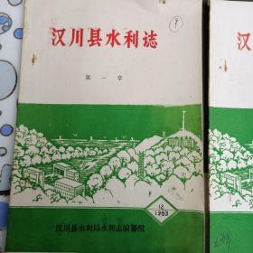 汉川县水利志送审稿(共十章十册)
