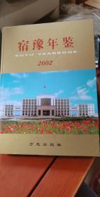宿豫年鉴2002