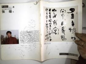 当代著名书法家;张继卷 中国书法 2008年10月赠
