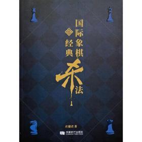 【正版】国际象棋经典杀法