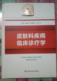 正版全新 皮肤科疾病临床诊疗学 王丽昆 吉林科学技9787557810665