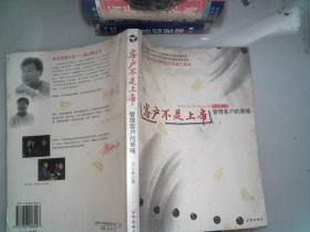 实拍图 客户不是上帝 /范云峰 京华出版社
