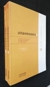 清代海外贸易史研究(上下,国家清史编纂委员会编译丛刊)