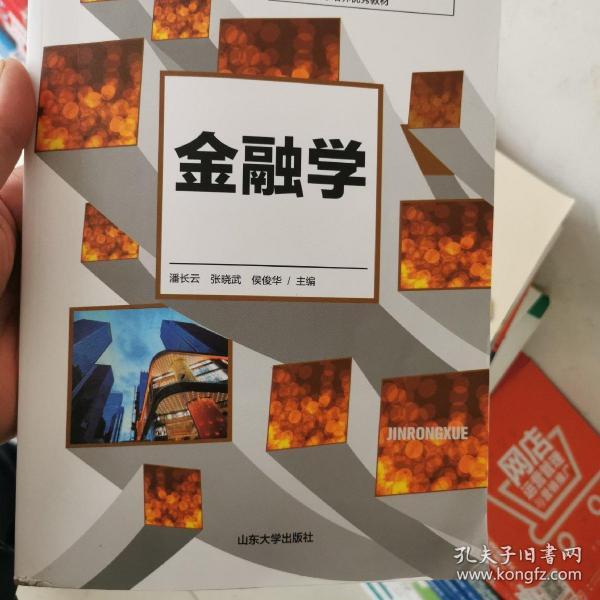 """金融学/21世纪应用型人才培养""""十三五""""规划教材"""