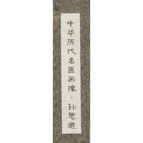 中华历代名医画像卷轴·孙思邈