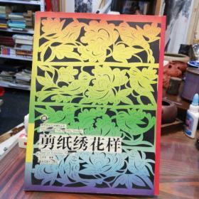 剪纸绣花样    黑龙江美术出版社1999年一版一印仅印3000册