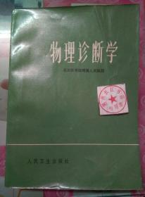 正版85新 物理诊断学 北京医学院附属人民医院 人民卫生出版社