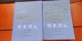 明史演义( 上下2册全 一版一印 收藏佳品,自然旧)