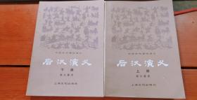 后汉演义 ( 上下2册全 一版一印 收藏佳品,自然旧)