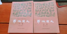 前汉演义( 上下2册全 收藏佳品,自然旧)