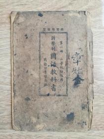 新学制国语教科书(第一册小学初级用残本)