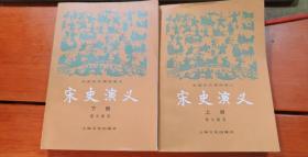 宋史演义(上下2册全 一版一印 收藏佳品,自然旧)