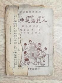 复兴说话范本(初小第五册)