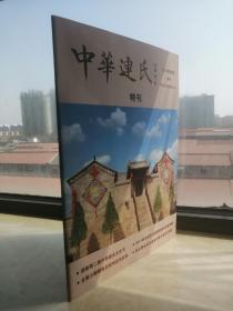 中华连氏大杂志----《中华连氏》--2012年---特刊号----虒人荣誉珍藏