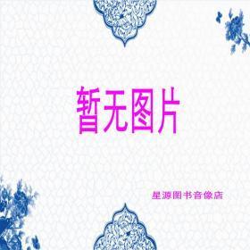日本战犯的再生之地:中国抚顺战犯管理所[中英文本]