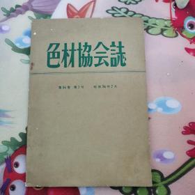 色材协会誌昭和56年7月