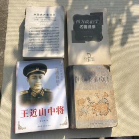 王近山中将 西方政治学名著提要 俞可平 汉族机智人物故事选 毛主席革命路线胜利万岁