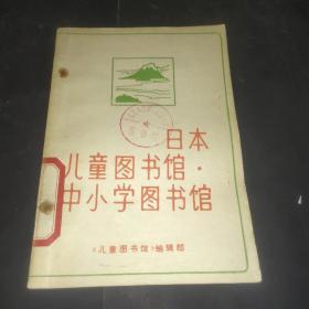 日本儿童图书馆.中小学图书馆