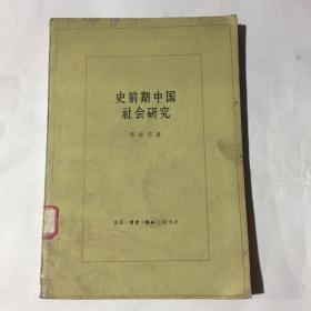 史前期中国社会研究