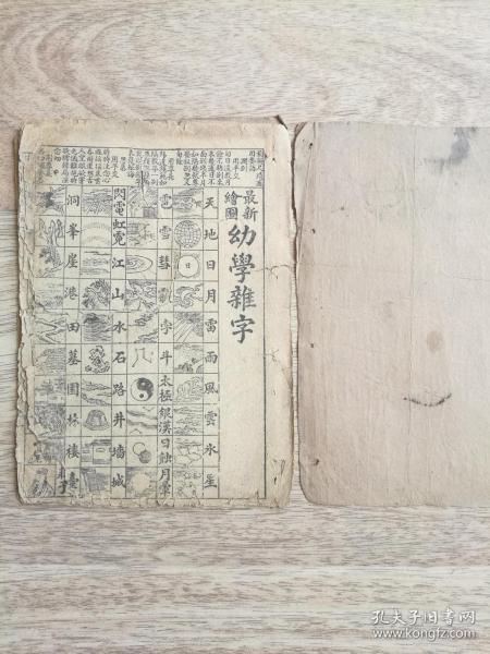 最新绘图幼学杂字(残本)