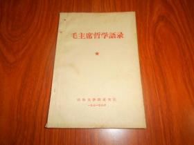 毛泽东哲学语录