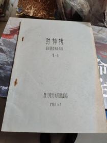 封神榜据川剧改编连本戏第一本初稿油印本