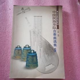 中国民族乐队合奏曲选集 第四册