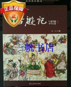 正版连环画《西游记》全36册60开连友连迷收藏版河北美术出版298