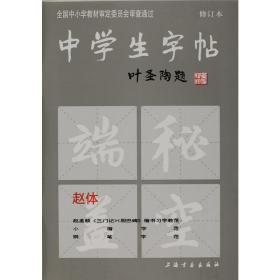 中学生字帖(赵体) 汲黯传 王壮弘 上海书画出版社9787805125602正版全新图书籍Book