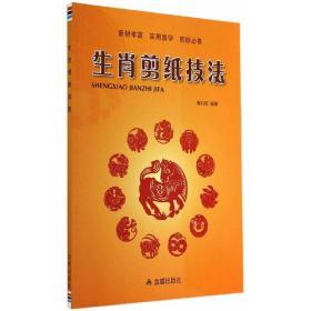 生肖剪纸技法 秦石蛟 金盾出版社9787508295893正版全新图书籍Book