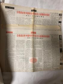 老报纸 生日报 剪报 沈阳日报 1997年8月8日9日 第2版 沿着建设有中国特色的社会主义道路阔步前进