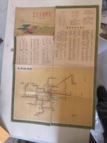 北京交通要览【1963年4次】