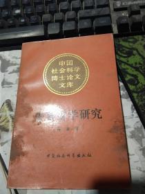 朱熹哲学研究