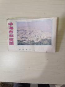珠海市游览图【84一版一次】