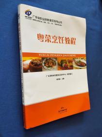 广东职业技能鉴定指导丛书;粤菜烹饪教程   上书边受潮有霉印如图所示实物拍照