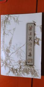 叶汉英诗词集(原宿迁副县长,后任江苏玻璃厂厂长)