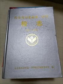 寿光市第一中学校志、校友风采录  两本合售