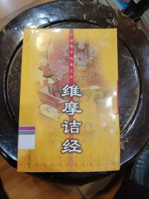 维摩诘经——中国佛学经典文库