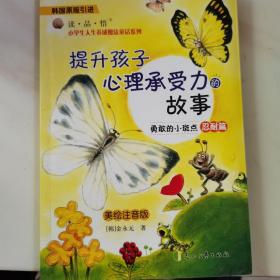 勇敢的小斑点(忍耐篇提升孩子心理承受力的故事韩国原版引进)/读品悟小学生人生养成魔法童话系列