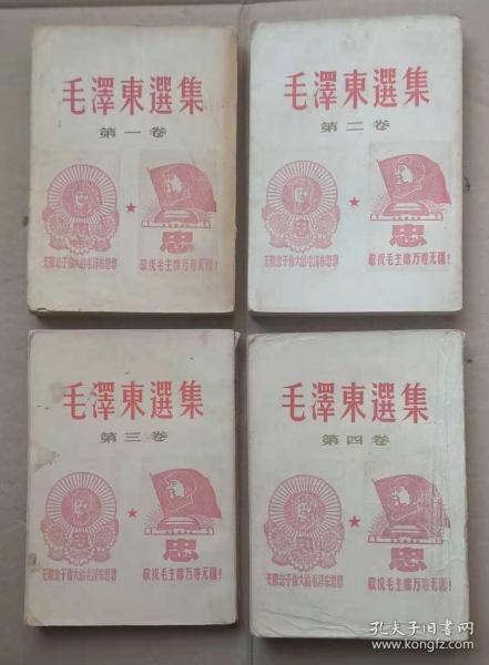 毛泽东选集  (1--4卷)