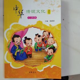 中华传统文化读本1一3年级