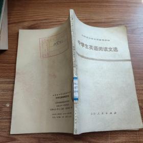 中学生英语阅读文选(1980)
