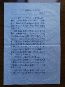 不妄不欺斋藏品-茅奖得主手稿之四:莫言《说说福克纳这个老头儿》原稿一篇六页全,8开,解放军文艺所稿纸。发表于《当代作家评论》1992年05期。